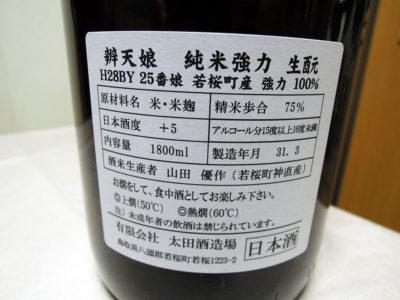 「辨天娘 生酛純米 若桜町産強力 25番娘 H28BY」の裏ラベル