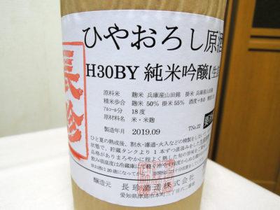 芹が谷の秋元商店で購入した「長珍 純米吟醸 ひやおろし 生詰原酒 H30BY」のラベル
