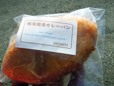 柴漁港前のパン屋・ブレーメンの横浜開港カレーパン