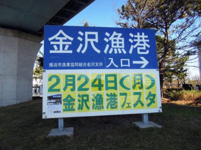 海の公園の手前にある金沢漁港入口