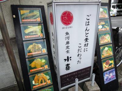 川崎幸市場の食堂棟にある魚河岸定食・水喜