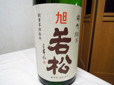 芹が谷にある秋元商店で購入した「旭若松 純米無濾過生原酒 雄町 2号 R1BY」のラベル