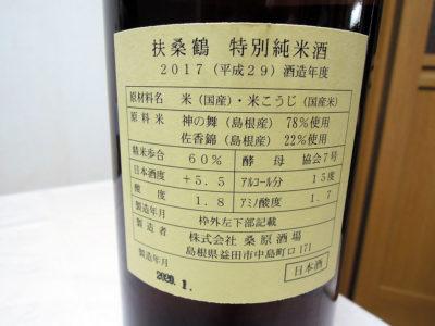「扶桑鶴 特別純米酒 H29BY」の裏ラベル