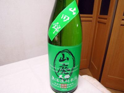 本厚木の寿屋酒店で購入した「天穏 山廃 無濾過純米酒 山田錦 H30BY」のラベル