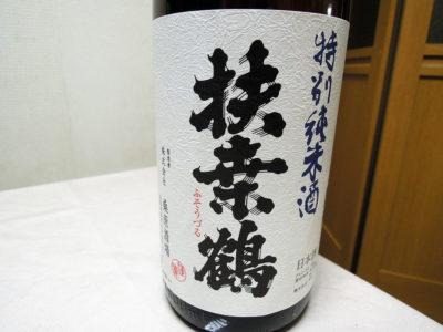 本厚木の寿屋酒店で購入した「扶桑鶴 特別純米酒 H29BY」のラベル