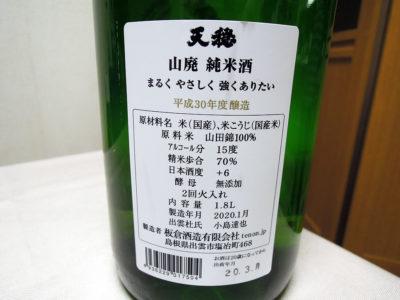 「天穏 山廃 無濾過純米酒 山田錦 H30BY」の裏ラベル
