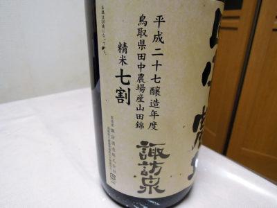 「諏訪泉 田中農場 七割 H27BY」のラベル側面