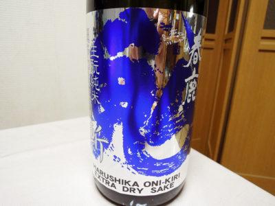 磯子にある山本屋商店で購入した「春鹿 青之鬼斬 生酛純米 超辛口 生原酒 H30BY」のラベル