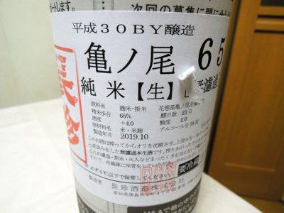 芹が谷の秋元商店で購入した「長珍 純米 亀ノ尾65 無濾過生原酒 H30BY」のラベル