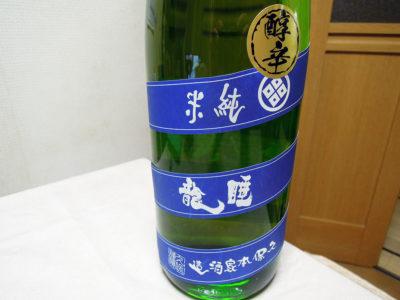 京急・南太田駅に近い君嶋屋で購入した「睡龍 純米 H26BY」のラベル