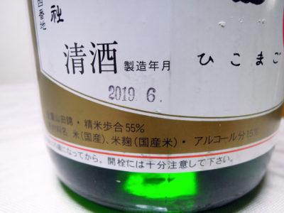 「ひこ孫 純米清酒」のラベル(データ部分)