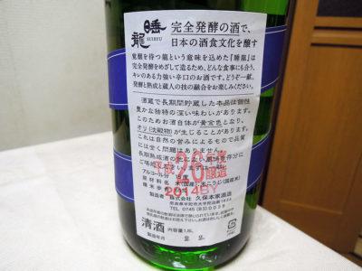「睡龍 純米 H26BY」の裏ラベル