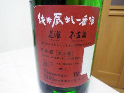 川崎幸市場のなかにある酒の宮川で購入した「道灌-特別純米-生原酒-蔵出し一番酒」のラベル