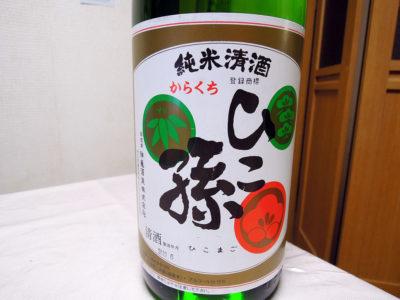 京急南太田駅近くの君嶋屋で購入した「ひこ孫 純米清酒」のラベル