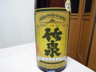 菅田町にある酒の旭屋で購入した「竹泉 但馬強力 生酛 純米 生酒 2019BY」のラベル