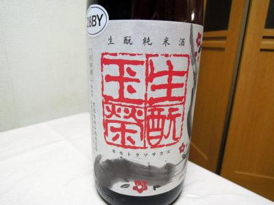 本厚木にある寿屋酒店で購入した「日置桜 生酛玉栄 純米酒 H28BY」のラベル