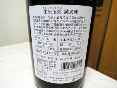 「日置桜 生酛玉栄 純米酒 H28BY」の裏ラベル