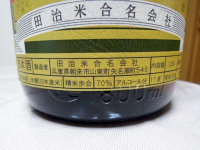 「竹泉 但馬強力 生酛 純米 生酒 2019BY」のラベル下部