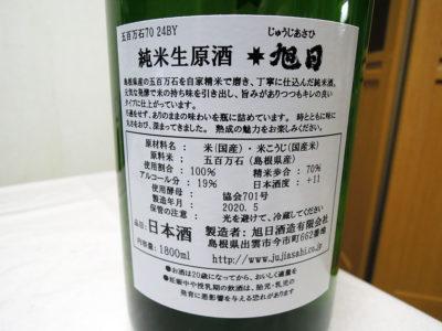 「十旭日 純米生原酒 五百万石70 H24BY」の裏ラベル