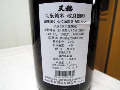「天穏 生酛 無濾過純米酒 改良雄町 H30BY」の裏ラベル