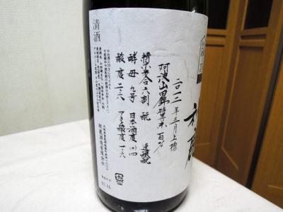 「秋鹿 純米吟醸 二年熟成 阿波山田錦 H23BY」のラベルのデータ