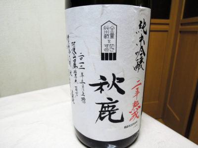 菅田町にある酒の旭屋で購入した「秋鹿 純米吟醸 二年熟成 阿波山田錦 H23BY」のラベル