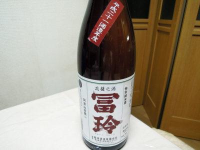 菅田町にある酒の旭屋で購入した「冨玲 特別純米 阿波山田錦 H21BY」のラベル