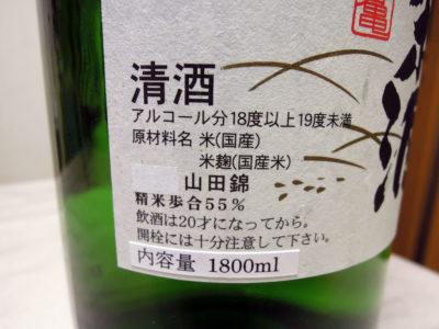 「ひこ孫 純米原酒 2014BY」のラベルのデータ部分