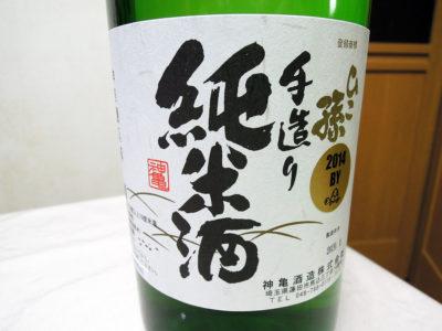菅田町にある酒の旭屋で購入した「ひこ孫 純米原酒 2014BY」のラベル