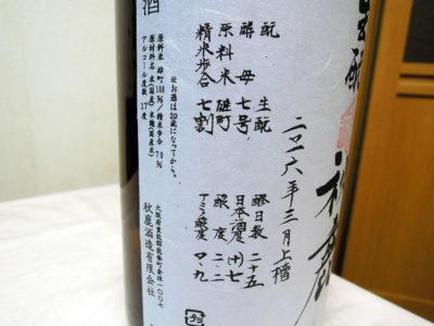「秋鹿 生酛純米 雄町 無濾過原酒 H27BY」のラベル側面