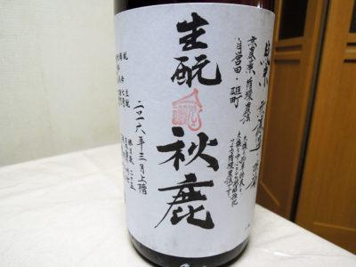 菅田町にある酒の旭屋で購入した「秋鹿 生酛純米 雄町 無濾過原酒 H27BY」のラベル