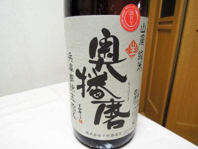 芹が谷にある秋元商店で購入した「奥播磨 山廃純米 兵庫夢錦五拾五 生 H26BY」のラベル