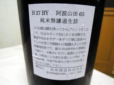 「長珍 阿波山田65 純米無濾過生詰 H27BY」の裏ラベル