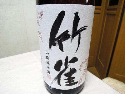 横浜君嶋屋で購入した「竹雀 槽搾り 山廃純米火入れ H27BY」のラベル