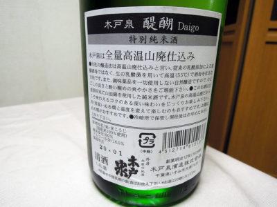 「木戸泉 純米醍醐」の裏ラベル