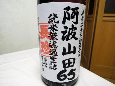 芹が谷の秋元商店で購入した「長珍 阿波山田65 純米無濾過生詰 H27BY」のラベル