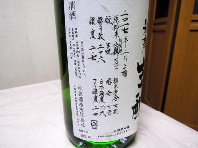 「秋鹿 生酛 純米生原酒 自営田山田錦 H28BY」のラベルのデータ