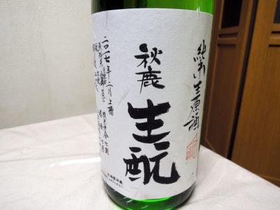 芹が谷の秋元商店で購入した「秋鹿 生酛 純米生原酒 自営田山田錦 H28BY」のラベル