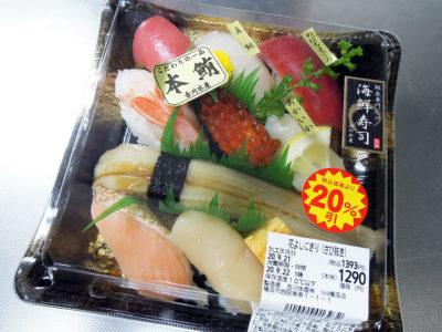 CIAL(シァル)横浜の吉川水産で購入した20%引の海鮮寿司・花よしにぎり