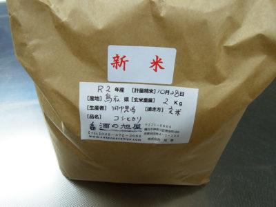 菅田町の酒の旭屋で購入した田中農場の玄米のコシヒカリ