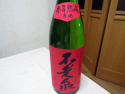 東急・新丸子駅から近い田原屋酒店で購入した「不老泉 山廃仕込 特別純米原酒 参年熟成 H28BY」のラベル