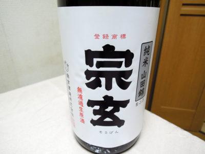 芹が谷の秋元商店で購入した「宗玄 純米 山田錦 無濾過生原酒」のラベル
