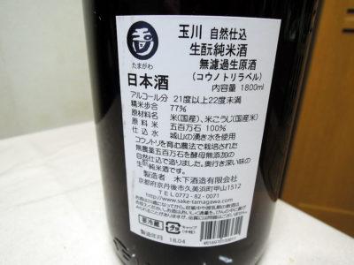 「玉川 自然仕込 生酛純米酒 コウノトリラベル 無濾過生原酒 2017BY」の裏ラベル