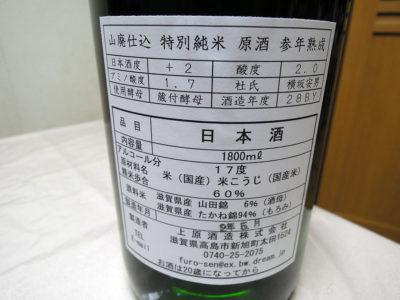 「不老泉 山廃仕込 特別純米原酒 参年熟成 H28BY」の裏ラベル