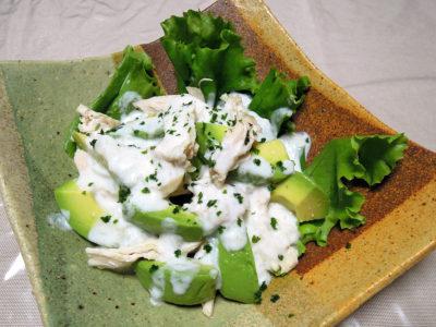 サラダチキンとアボカドのサラダ ヨーグルトソース