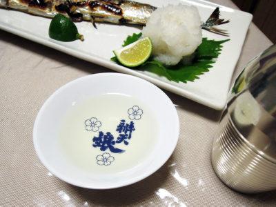 宗玄の燗で鯛の炙りとさんまの刺身、さんまの塩焼き、鯛めしをいただく