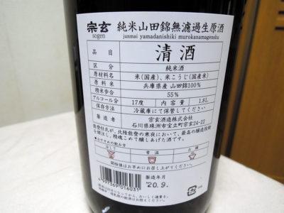 「宗玄 純米 山田錦 無濾過生原酒」の裏ラベル