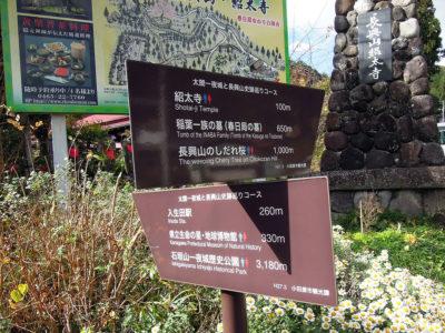 駅から最初のスポット、紹太寺までは5、6分
