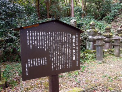 稲葉氏一族と春日局の墓