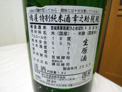 「綿屋 特別純米酒 幸之助院殿 生原酒 H26BY」の裏ラベル